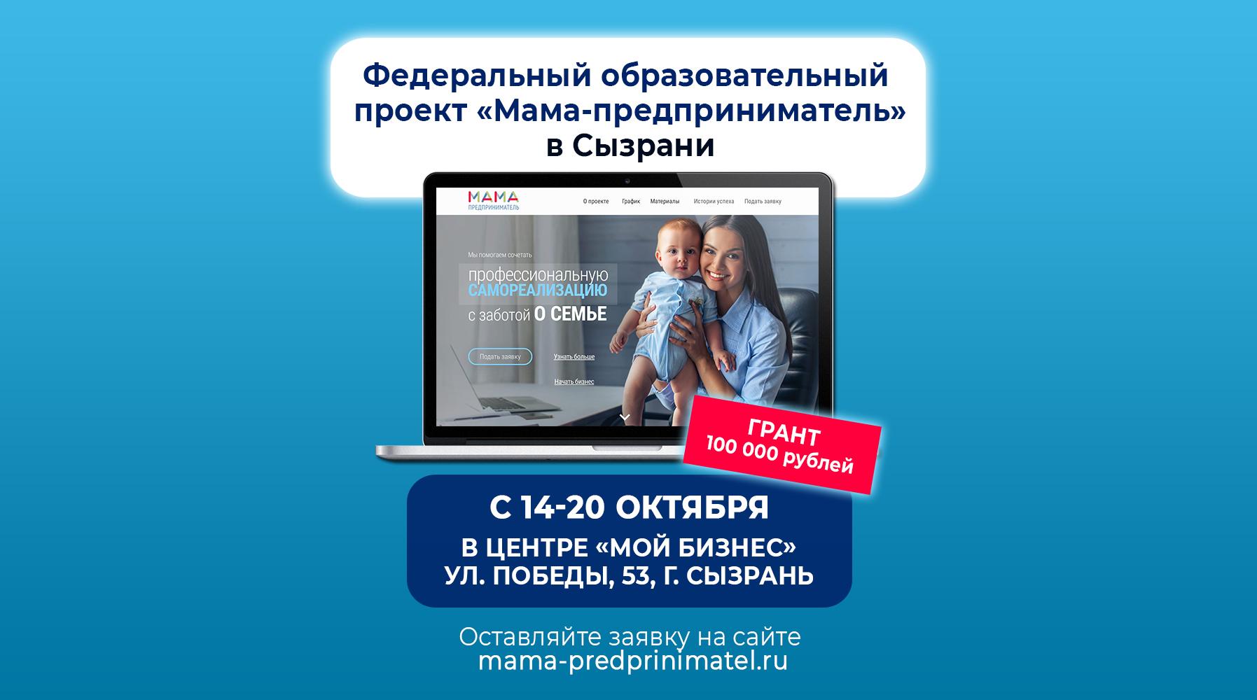 Федеральный образовательный проект «Мама-предприниматель» в Сызрани